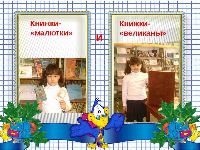 Книжки- «малютки» и Книжки- «великаны»