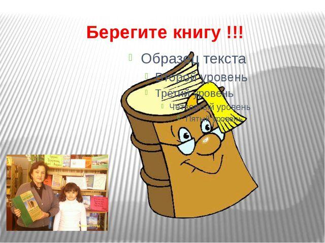 Берегите книгу !!!