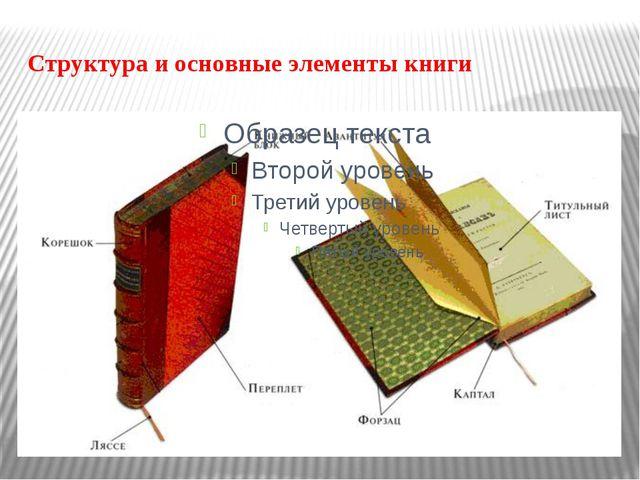 Структура и основные элементы книги