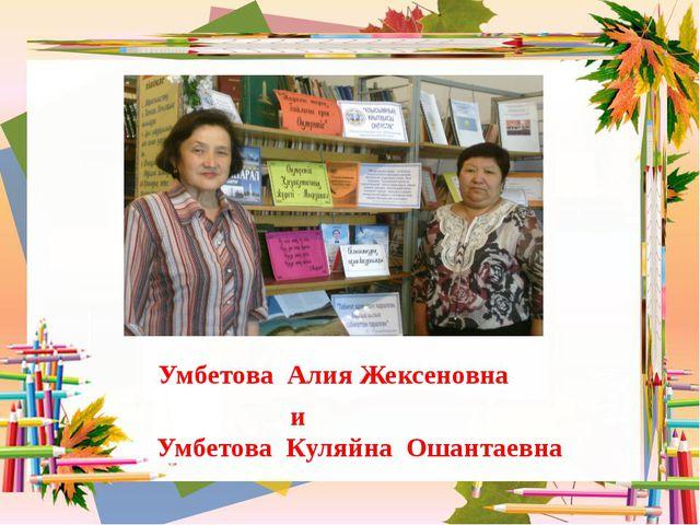 Умбетова Алия Жексеновна Умбетова Куляйна Ошантаевна и