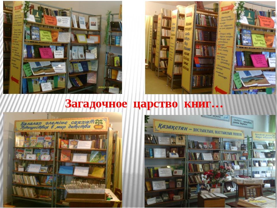 Загадочное царство книг…