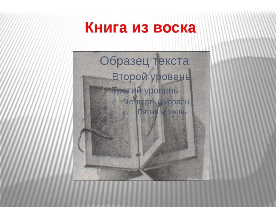 Книга из воска