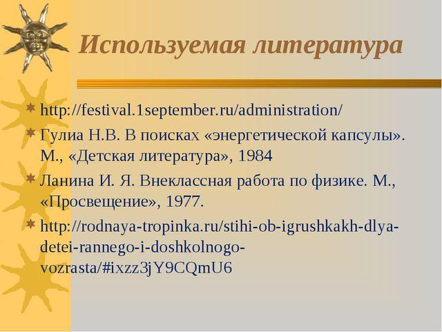 Используемая литература http://festival.1september.ru/administration/ Гулиа Н...