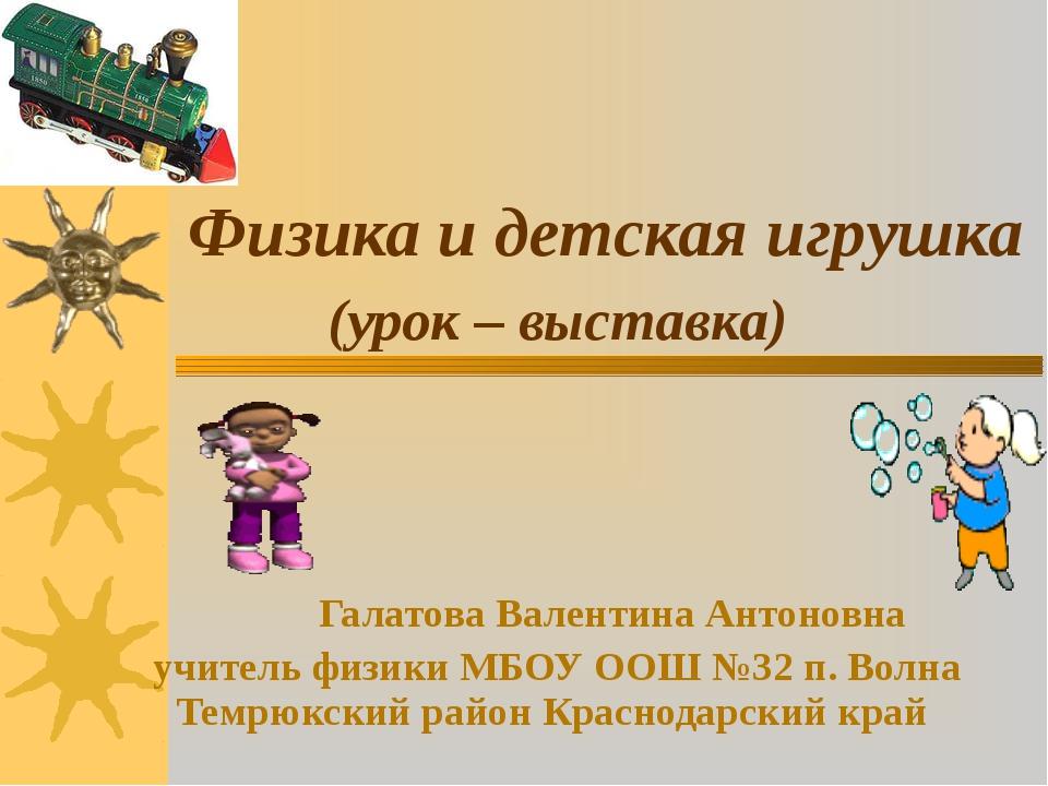 Физика и детская игрушка (урок – выставка) Галатова Валентина Антоновна учите...