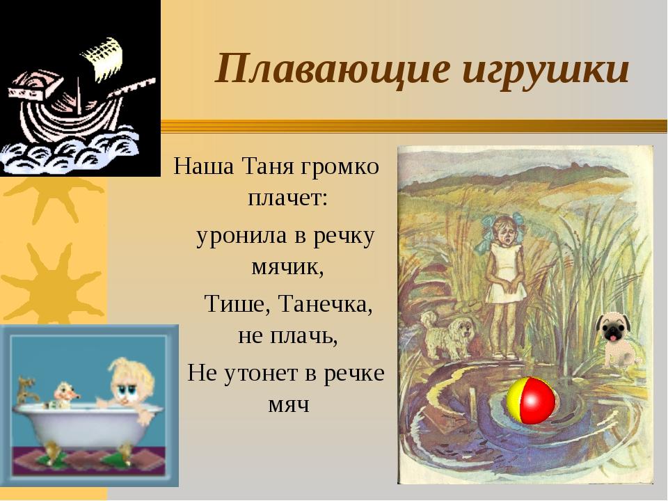 Плавающие игрушки Наша Таня громко плачет: уронила в речку мячик, Тише, Танеч...