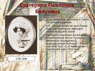 Екатерина Павловна Бакунина Дочь камергера, дипломата Павла Петровича Бакунин