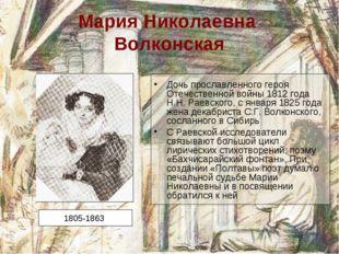Мария Николаевна Волконская Дочь прославленного героя Отечественной войны 181