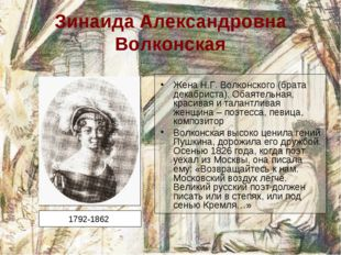 Зинаида Александровна Волконская Жена Н.Г. Волконского (брата декабриста). Об