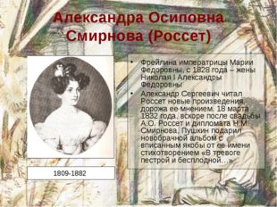 Александра Осиповна Смирнова (Россет) Фрейлина императрицы Марии Федоровны, с