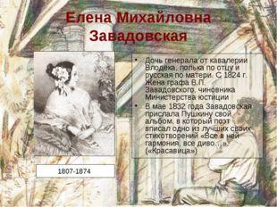 Елена Михайловна Завадовская Дочь генерала от кавалерии Влодека, полька по от
