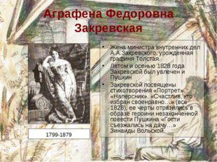 Аграфена Федоровна Закревская Жена министра внутренних дел А.А.Закревского, у
