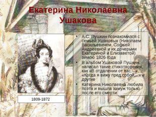 Екатерина Николаевна Ушакова А.С. Пушкин познакомился с семьей Ушаковых (Нико