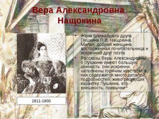 Вера Александровна Нащокина Жена ближайшего друга Пушкина П.В. Нащокина. Мила