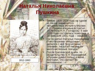 Наталья Николаевна Пушкина Зимою 1828-1829 года на одном из балов знаменитого