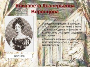 Елизавета Ксаверьевна Воронцова Урожденная графиня Браницкая. А. С. Пушкин вс