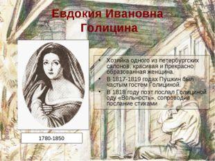 Евдокия Ивановна Голицина Хозяйка одного из петербургских салонов, красивая и