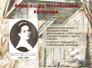 Александра Михайловна Колосова Драматическая актриса. С большим успехом дебют