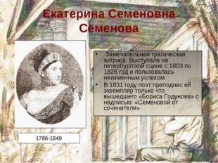 Екатерина Семеновна Семенова Замечательная трагическая актриса. Выступала на