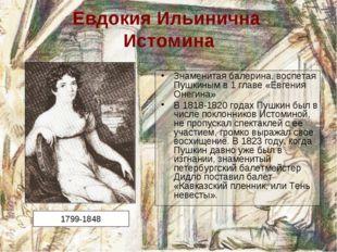 Евдокия Ильинична Истомина Знаменитая балерина, воспетая Пушкиным в 1 главе «