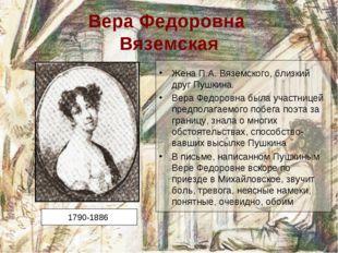 Вера Федоровна Вяземская Жена П.А. Вяземского, близкий друг Пушкина. Вера Фед