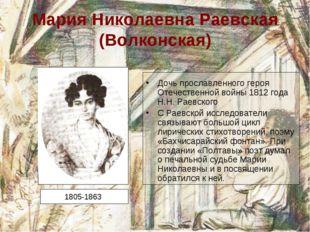 Мария Николаевна Раевская (Волконская) Дочь прославленного героя Отечественно