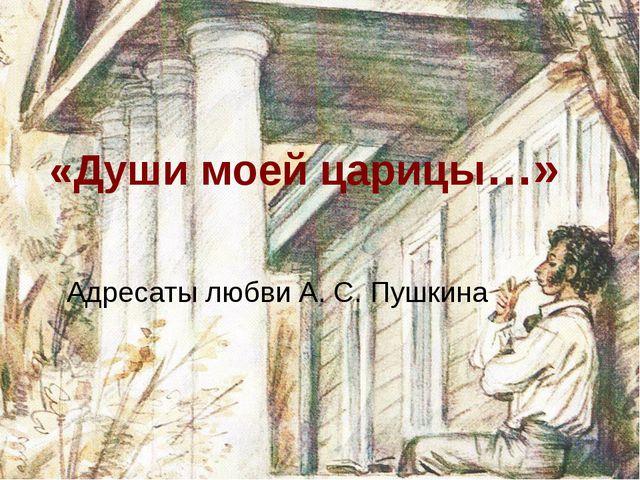 «Души моей царицы…» Адресаты любви А. С. Пушкина