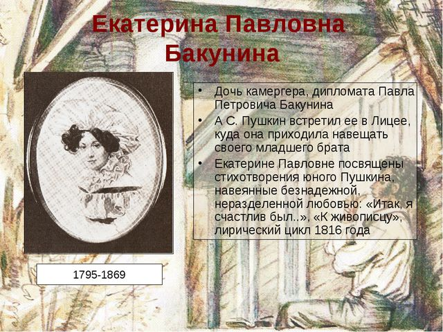 Екатерина Павловна Бакунина Дочь камергера, дипломата Павла Петровича Бакунин...