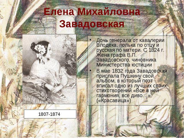Елена Михайловна Завадовская Дочь генерала от кавалерии Влодека, полька по от...