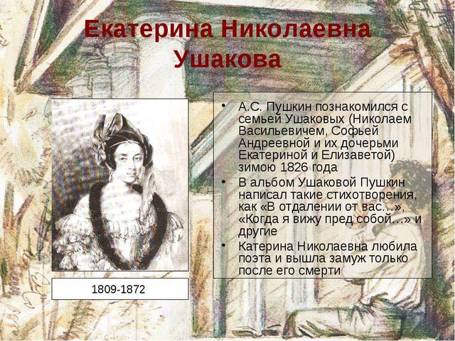 Екатерина Николаевна Ушакова А.С. Пушкин познакомился с семьей Ушаковых (Нико...