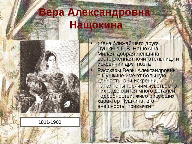 Вера Александровна Нащокина Жена ближайшего друга Пушкина П.В. Нащокина. Мила...