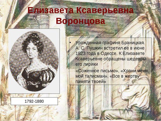 Елизавета Ксаверьевна Воронцова Урожденная графиня Браницкая. А. С. Пушкин вс...