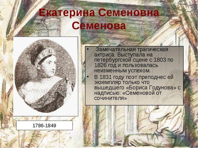 Екатерина Семеновна Семенова Замечательная трагическая актриса. Выступала на...
