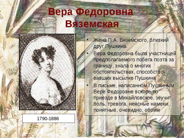 Вера Федоровна Вяземская Жена П.А. Вяземского, близкий друг Пушкина. Вера Фед...