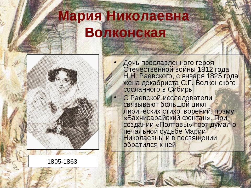 Мария Николаевна Волконская Дочь прославленного героя Отечественной войны 181...