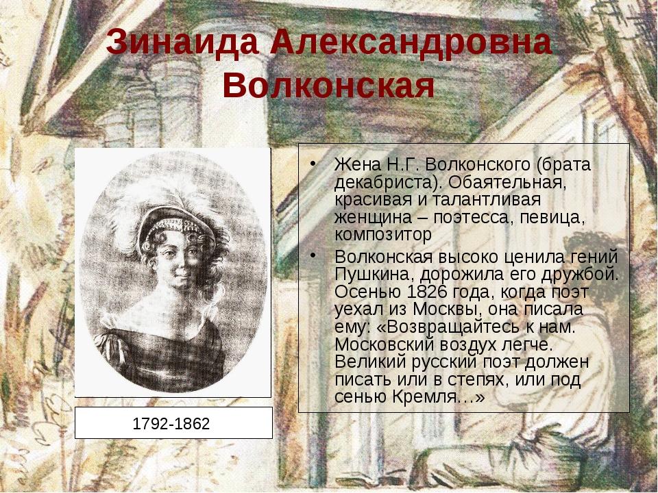 Зинаида Александровна Волконская Жена Н.Г. Волконского (брата декабриста). Об...