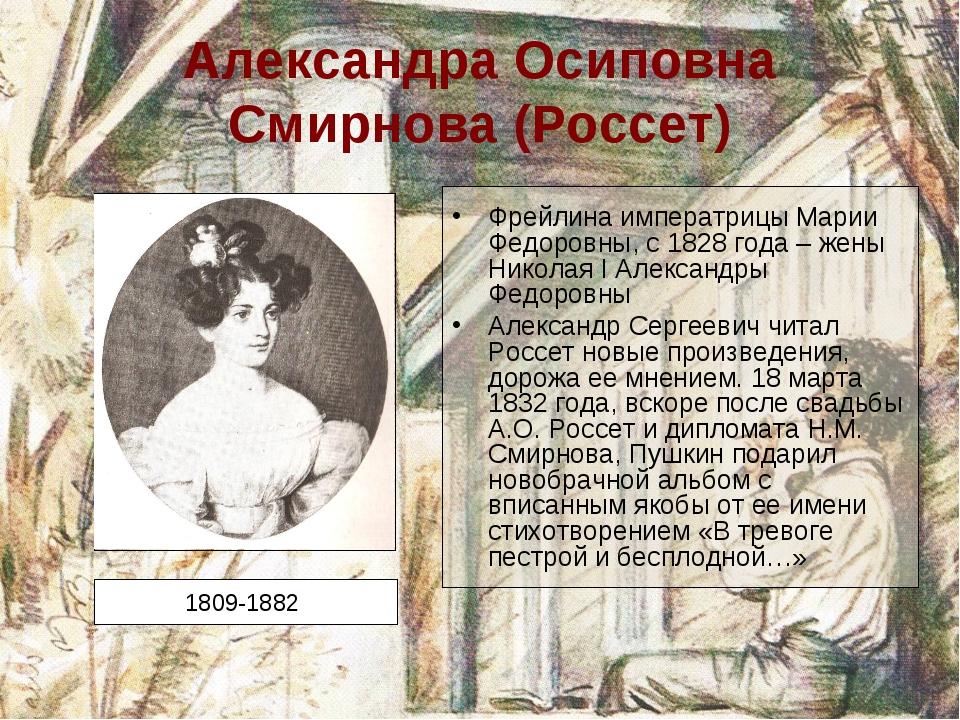 Александра Осиповна Смирнова (Россет) Фрейлина императрицы Марии Федоровны, с...