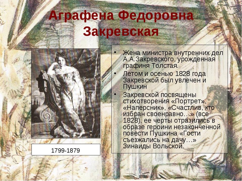 Аграфена Федоровна Закревская Жена министра внутренних дел А.А.Закревского, у...