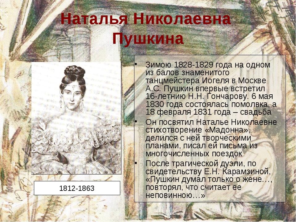 Наталья Николаевна Пушкина Зимою 1828-1829 года на одном из балов знаменитого...