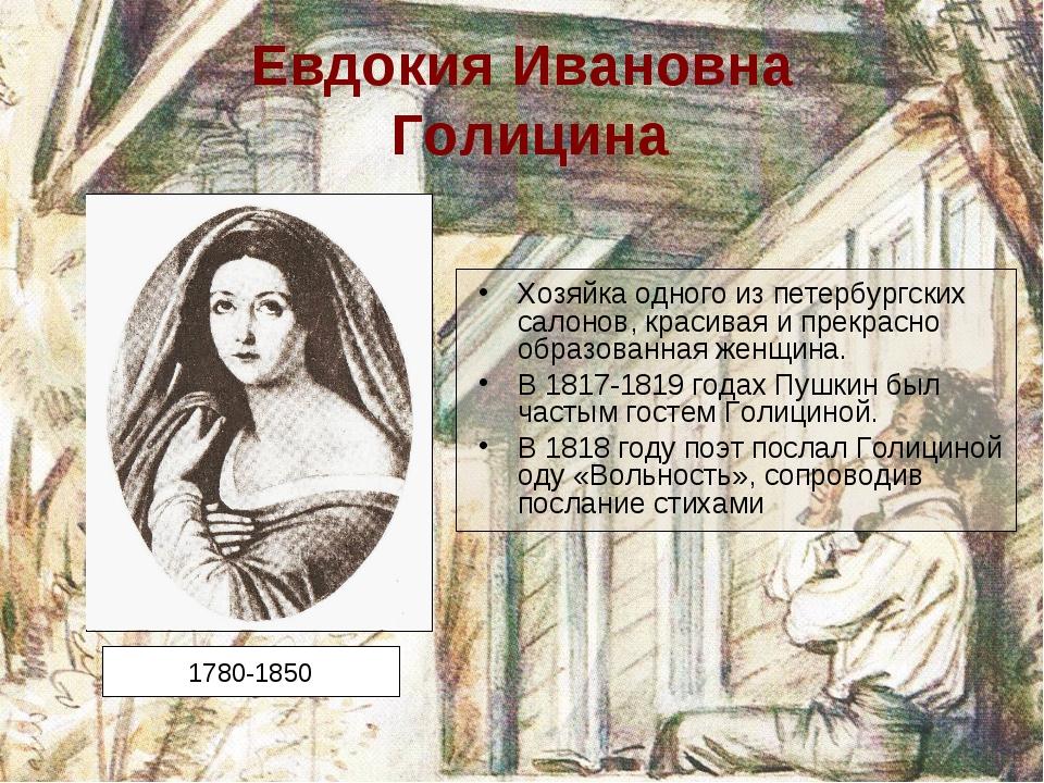 Евдокия Ивановна Голицина Хозяйка одного из петербургских салонов, красивая и...