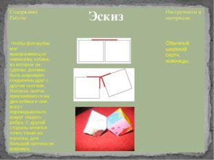Содержание Работы Эскиз Инструменты и материалы Чтобы фотокубик мог выворачив