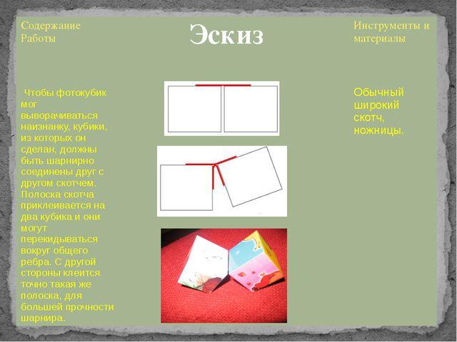 Содержание Работы Эскиз Инструменты и материалы Чтобы фотокубик мог выворачив...
