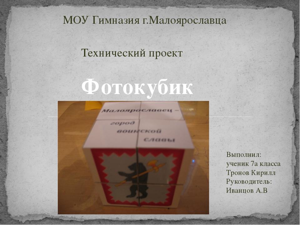 МОУ Гимназия г.Малоярославца Технический проект Фотокубик Выполнил: ученик 7...