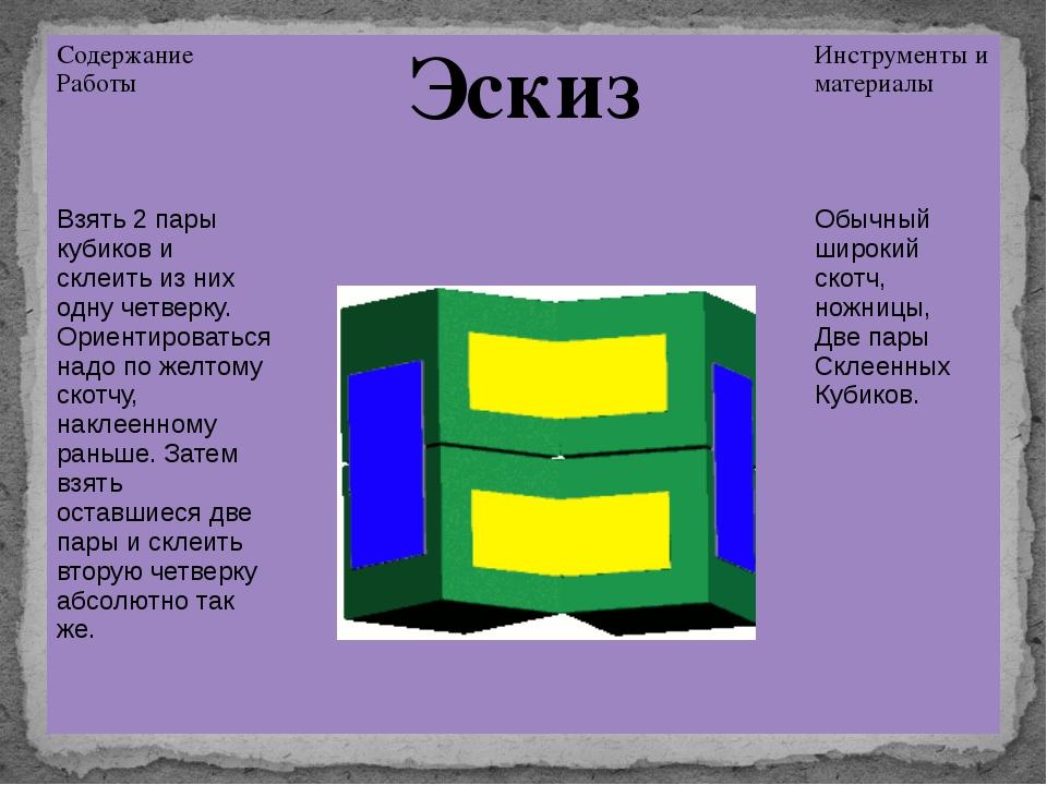 Содержание Работы Эскиз Инструменты и материалы Взять 2 пары кубиков и склеит...