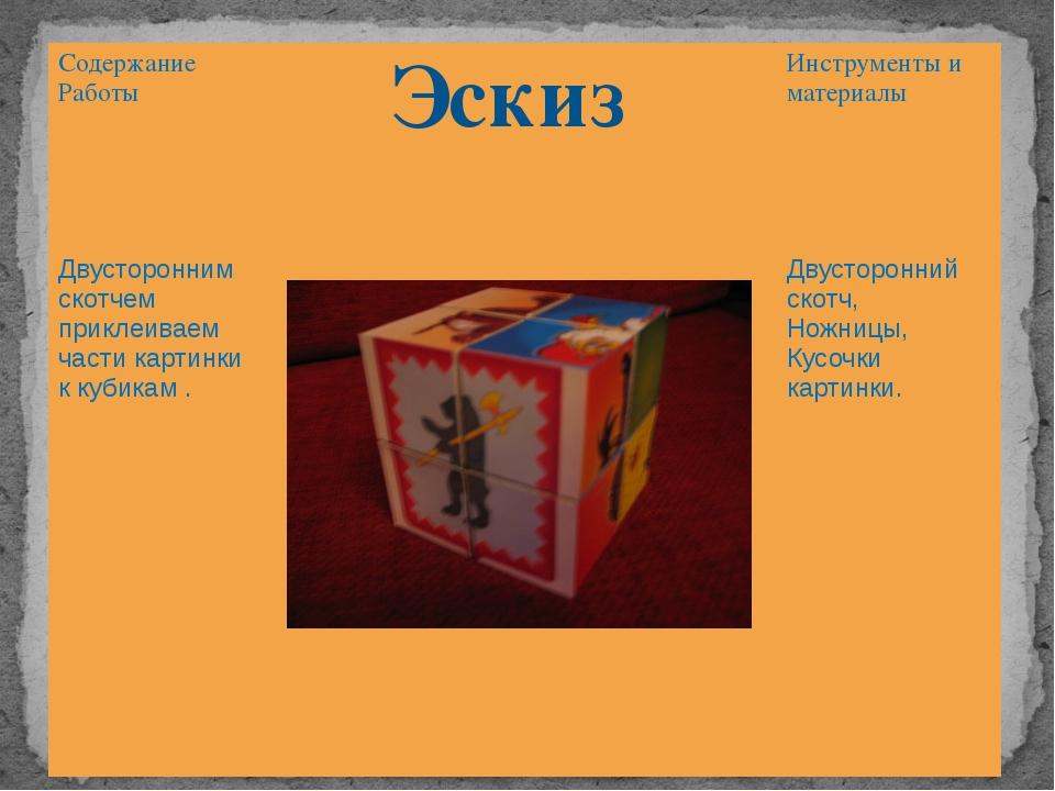 Содержание Работы Эскиз Инструменты и материалы Двусторонним скотчем приклеив...