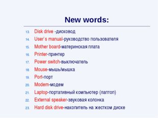New words: Disk drive -дисковод User`s manual-руководство пользователя Mоther
