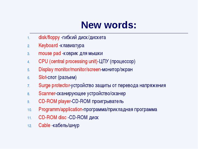 New words: disk/floppy -гибкий диск/дискета Keyboard -клавиатура mouse pad -к...