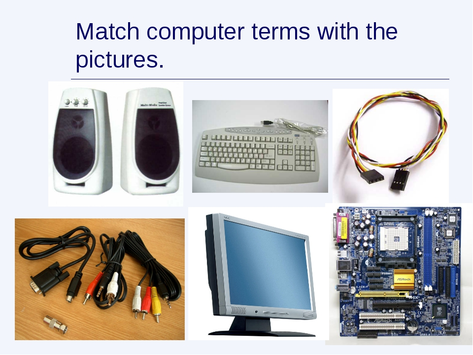 Match computer terms with the pictures.