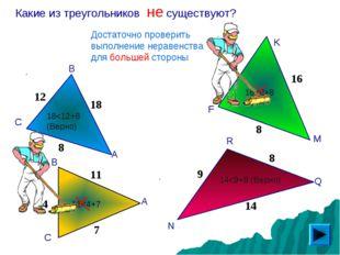 Какие из треугольников не существуют? Q R N 8 9 14 18
