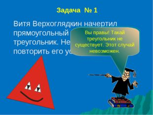 Задача № 1 Витя Верхоглядкин начертил прямоугольный равносторонний треугольни