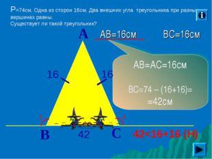 P=74см. Одна из сторон 16см. Два внешних угла треугольника при разных вершина